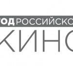 Начал работу официальный сайт Года российского кино