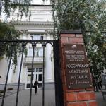 121 год со дня основании Российской академии музыки имени Гнесиных