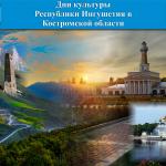 Дни культуры Республики Ингушетия в Костромской области пройдут с 9 по 11 апреля т.г.