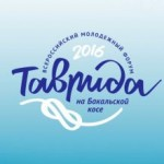 Всероссийский молодежный форум «Таврида-2016». Байкальская коса