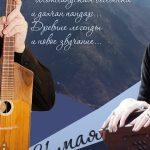 Руслан Зангиев в концерте «Музыка гор»