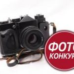 Прими участие в фотоконкурсе «Ингушетия сегодня: фотомиг для истории»