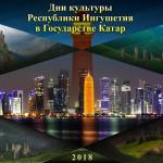 5-8 февраля пройдут Дни Республики Ингушетия в Государстве Катар