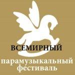 ПРИЕМ ЗАЯВОК НА ВСЕМИРНЫЙ «ПАРАМУЗЫКАЛЬНЫЙ ФЕСТИВАЛЬ»