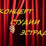Концерт в СОШ №1г. Назрань состоится 6 июня