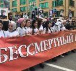 Тысячи ингушей приняли участие в акции «Бессмертный полк»