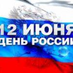 Минкультуры Ингушетии приглашает на праздничный митинг-концерт в честь Дня России