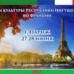 Пресс-релиз Дни ингушской культуры пройдут в Париже в июне 2018 г.