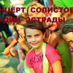 Концерт  в ДОЛ «Эрзи»