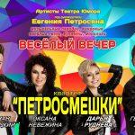 Концерт квартета «Петросмешки»
