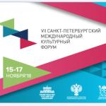 VII Санкт- Петербургский  международный культурный форум состоится в ноябре 2018г.