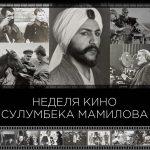 В Республике Ингушетия пройдет неделя кино Сулумбека Мамилова.