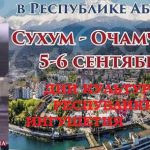 ДНИ КУЛЬТУРЫ РЕСПУБЛИКИ ИНГУШЕТИЯ В РЕСПУБЛИКЕ АБХАЗИЯ