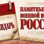 Памятная дата истории Отечества