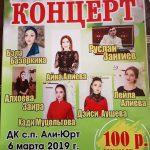 Праздничный концерт для женщин с.п. Али- Юрт