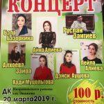 Концерт солистов Студии эстрады в с.п. Экажево