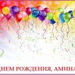 Поздравляем Амину Зурабову с Днем рождения!